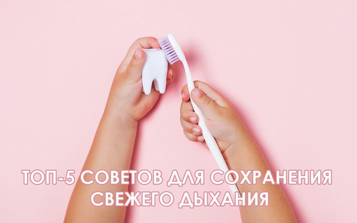 ТОП-5 СОВЕТОВ