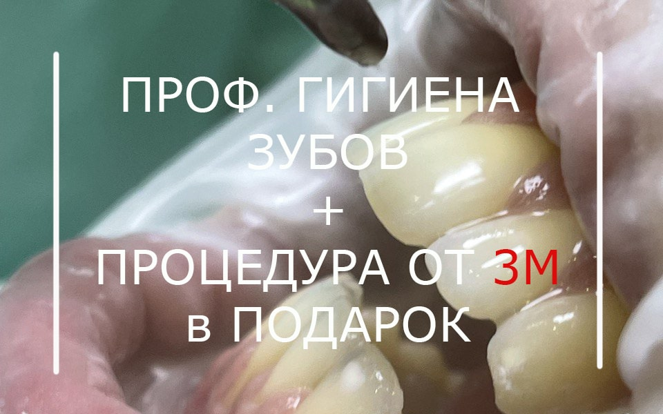 Бесплатная процедура от 3М